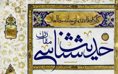 کارگاههای مقدماتی «حلقه مطالعاتی حدیث شناسی» در مشهد برگزار میشود