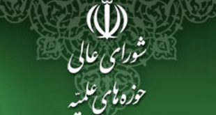 شورای عالی حوزههای علمیه بیانیه «گام دوم» را در دستور کار خود قرار داد