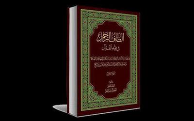 «الطاف الرحمن فی فقه القرآن»، تقریرات دروس خارج فقه آیتالله سبحانی منتشر شد