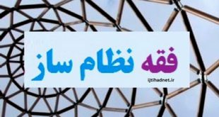 پرسشهایی که «فقه نظامساز» باید به آنها پاسخ بدهد!/ علیرضا اسدی