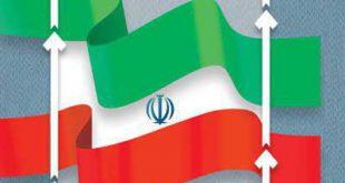 مبانی آرمانگرایی قانون اساسی جمهوری اسلامی ایران