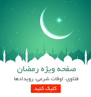 http://ijtihadnet.ir/wp-content/uploads/2019/05/403c407814-5cca8e6f7a1ed8f3b78b5540.png