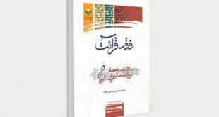 کتاب «فقه قرائت» اثری بینظیر در فقه شیعی و اهل سنت