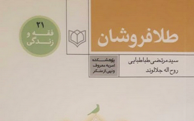 کتاب «احکام فقهی طلافروشان» عرضه شد