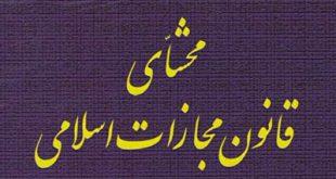 تدوین کتاب محشای مجموعه قوانین و مقررات مجازات اسلامی