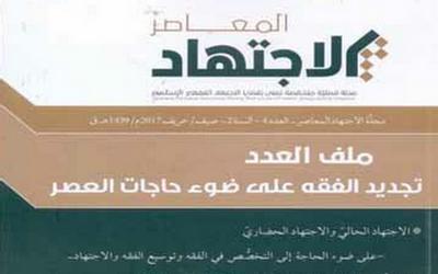 «نگاهی به شیوه رجالی آیتالله خامنهای» در شماره جدید «اجتهاد معاصر»