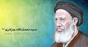 سید نعمت الله جزائری، نه اخباری بود و نه اصولی!/ نسبتهای شیخ انصاری به سید، موجب اخباری دانستن وی شده است