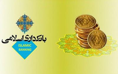 تفاوتهای الگوی بانکداری اسلامی در ایران با سایر کشورها
