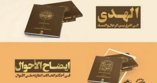 انتشار دو کتاب جدید از آیتالله سیداحمد زنجانی (ره) پس از 70 سال