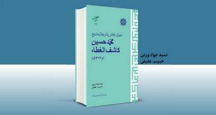 احوال، افکار و آثار «علامه کاشف الغطاء» به بازار نشر راه یافت + فهرست