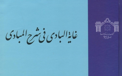 چاپ و انتشار کتاب «غایة البادی فی شرح المبادی»