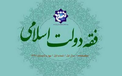 انتشار نخستین مجله در حوزه «فقه دولت اسلامی»