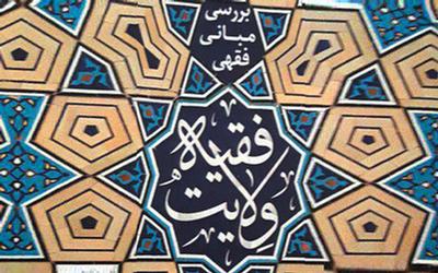 «فقهالحکومۀ» تقریرات درس خارج فقه سیداحمد خاتمی کتاب شد