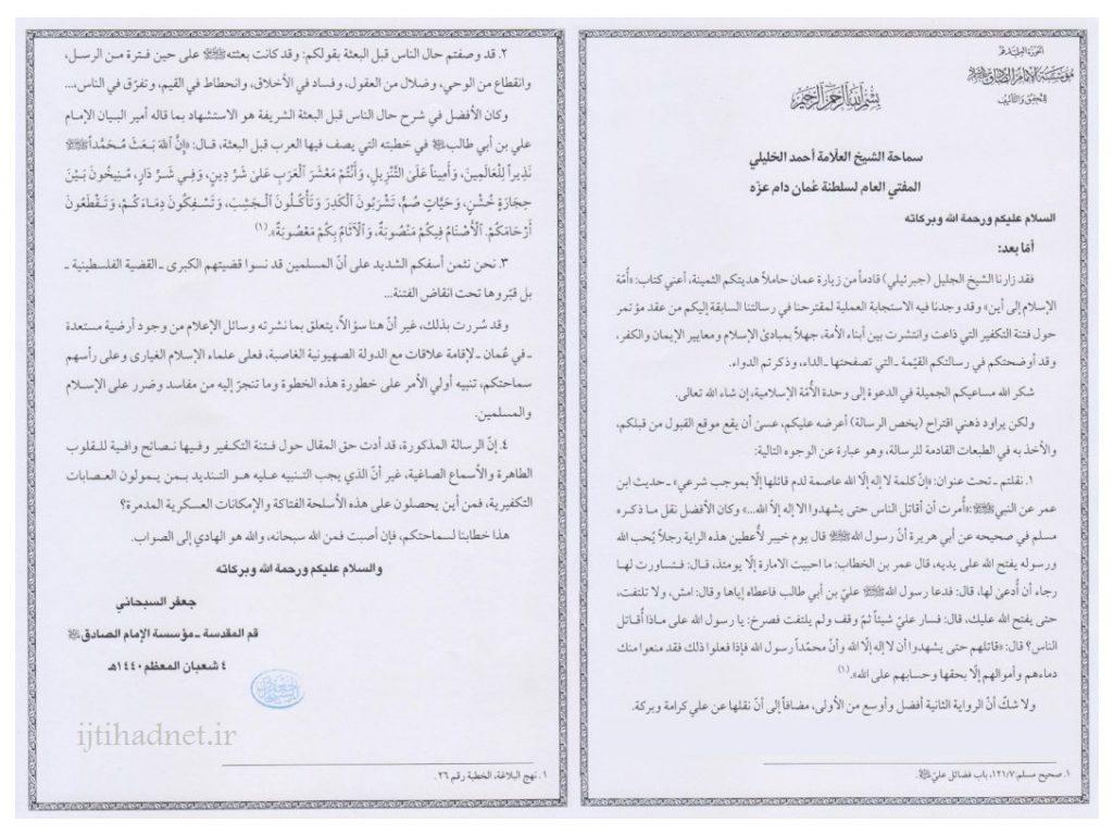 نامه آیتالله سبحانی به مفتی اعظم عمان + اصل سند