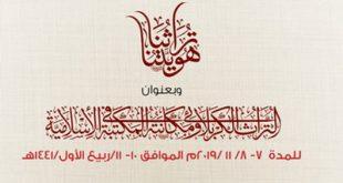 فراخوان مقاله همایش بینالمللی «میراث كربلا و جایگاه آن در جهان اسلام»