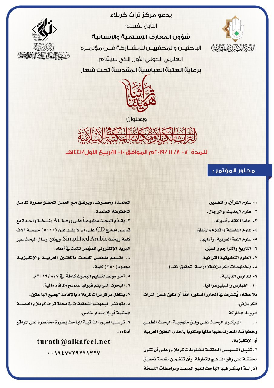 فراخوان مقاله همایش بینالمللی «میراث کربلا و جایگاه آن در جهان اسلام»