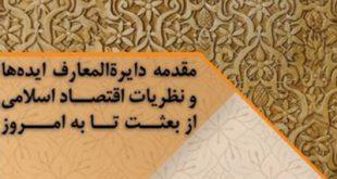 مقدمه دایرهالمعارف ایدهها و نظریات اقتصاد اسلامی، از بعثت تا به امروز