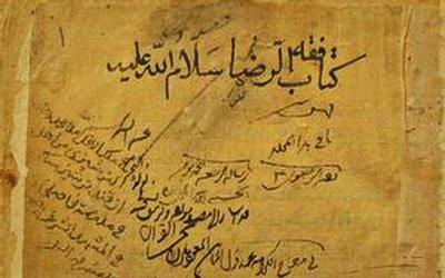 «فقه الرضا» را چه کسی نوشته است؟/ جواد زمانی