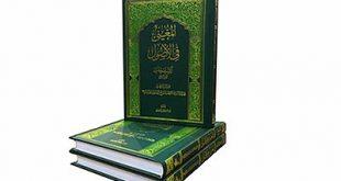 «المغنی فی الاصول»، تقریرات درس آیتالله وحید به زیور طبع آراسته شد
