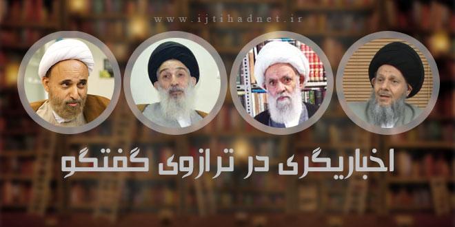 نگاهی به مکتب اخباریگری در گفتگوهایی با «سیدکمال حیدری، موسوی گرگانی، صدقی و برنجکار»