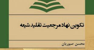 عنوان مرجعیت تام فقط برازنده شیخ انصاری بوده است/ نهاد متمرکز مرجعیت تقلید شیعی در اواسط دوره قاجار پدید آمد