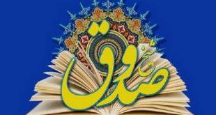 کتابهای مختص به حج شیخ صدوق به دست ما نرسیدهاند/ رد پای حج را در جایجای آثار باقیمانده از ابن بابویه میتوان یافت