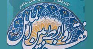 انتشار دومین جلد کتاب «فقه روابط بینالملل»