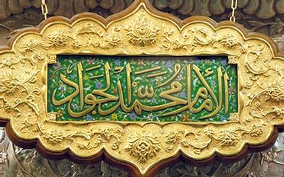 پژوهشی در رابطه با ازدواج امام جواد با دختر مأمون/ هادی سروش