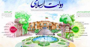 باید و نبایدهای «دولت اسلامی»