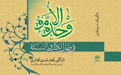 وحدت امت اسلامی در سایه کتاب و سنت