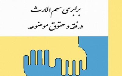 کتاب «برابری سهم الارث در فقه و حقوق موضوعه» به قلم عباس حیدریمقدم، کارشناس ارشد حقوق خصوصی، به سوی انتشارات خرسندی به زیور طبع آراسته شد.