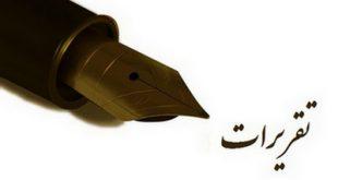 سنت تقريرات نويسی در ميان فقهای اماميه/ حسن انصاری
