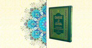 تحف العقول فی علم الاصول، تقریرات درس اصول آیتالله وحید منتشر شد