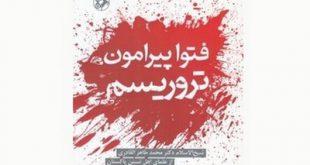 انتشار کتاب «فتوا پیرامون تروریسم»
