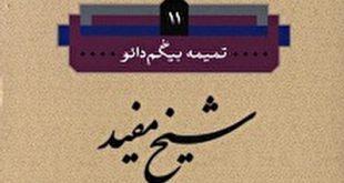 کتاب «شیخ مفید» بهنوعی تاریخ فقه و کلام شیعی است/ شیخ مفید سهم بزرگی در عقلانیتر کردن فقه شیعه دارد