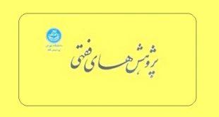 بازخوانی نظریات شهید صدر پیرامون ربای بانکی