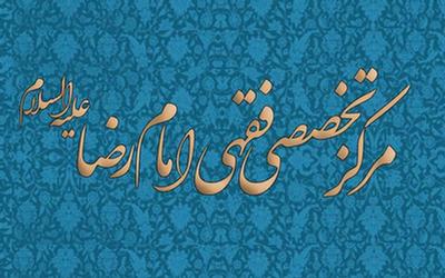 فراخوان پذیرش طلاب در مرکز تخصصی فقهی امام رضا(ع) مشهد با رویکرد فقه تمدنی