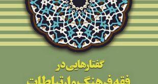 جلد دوم «گفتارهایی در فقه فرهنگ و ارتباطات» مکتوب شد