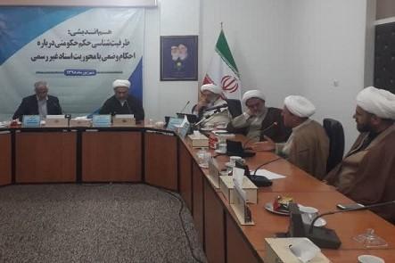 ظرفیتشناسی حکم حکومتی درباره احکام وضعی با محوریت اسناد غیر رسمی