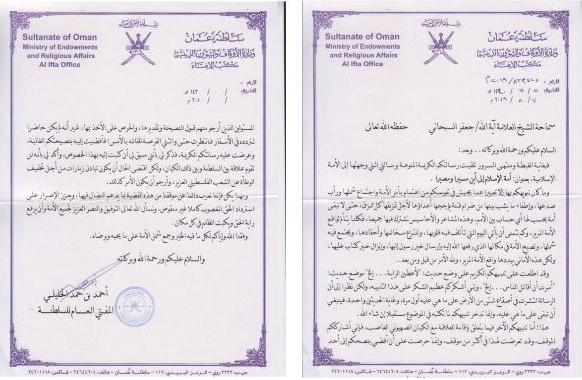 مفتی عمان به نامه آیتالله سبحانی پاسخ داد + متن نامه