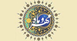 حقوق اجتماعی و احکام اخلاقی در «مهر و ماه»