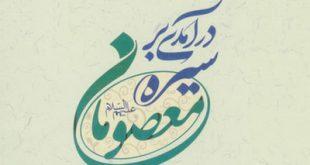 درآمدی بر سیره سیاسی معصومان(ع) در کتب چهارگانه شیعه