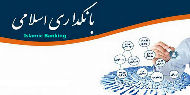 ویژهنامه اینترنتی «بانکداری اسلامی»