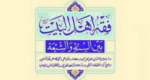 انتشار اثر جدید آیتالله سبحانی با نام «فقه اهل البیت بین السنة و الشیعة»