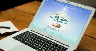 معرفی نرمافزار کتابخانه الکترونیکی دروس حوزوی