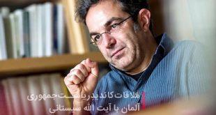 کلیپ/ گزارش روزنامهنگار آلمانی از ملاقات با آیتالله سیستانی
