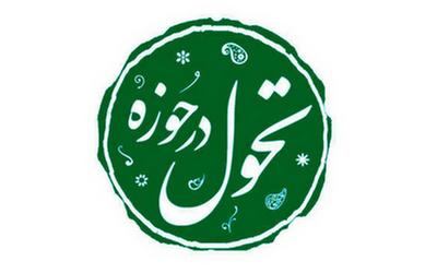 صدای پای تحول در حوزه علمیه خراسان/ محمد باقری