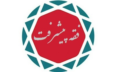 «فقه حکومتی» و «الگوی پیشرفت» در بستر انقلاب اسلامی/ عباسعلی مشکانی سبزواری