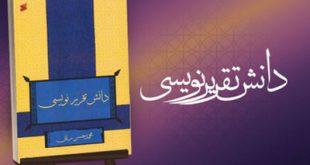 «دانش تقریر نویسی» توسط استاد حوزه علمیه مشهد کتاب شد