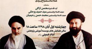 همایش «مجتهد شهید» در قم برگزار میشود